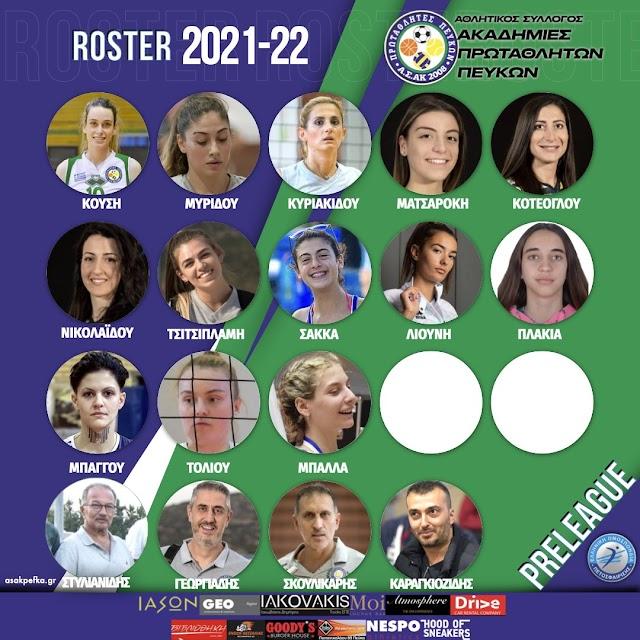 ΓΥΝΑΙΚΕΣ ΒΟΛΕΪ  PRE LEAGUE   ROSTER ομάδας 2021-22