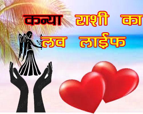कन्या राशि का प्रेम जीवन