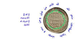 درهم الامام الرضا ضرب سمرقند سنة 202  22