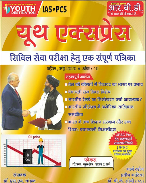 Youth ExpressCurrent Affairs (April-May 2020) : For UPSC Exam Hindi PDF Book