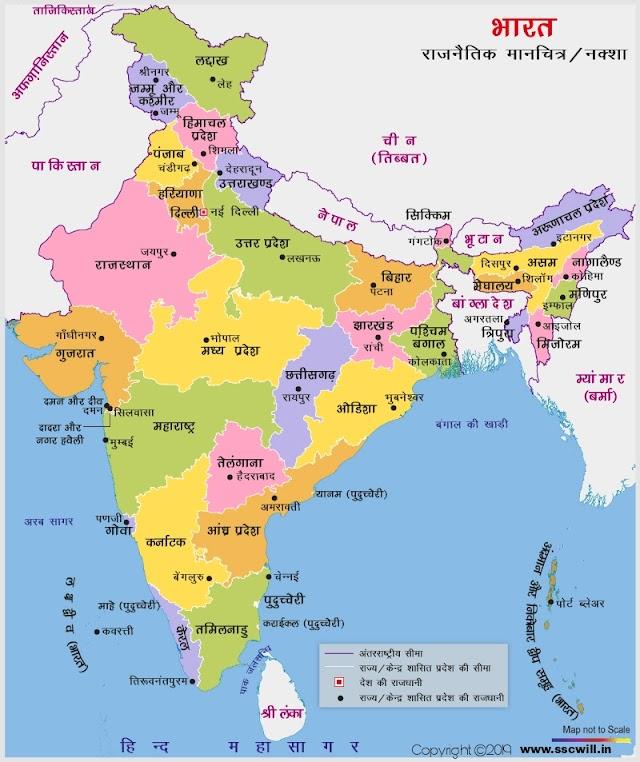 India Map in Hindi, Bharat ka Naksha, Manchitra