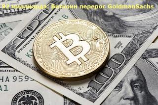 92 миллиарда: Биткоин перерос GoldmanSachs