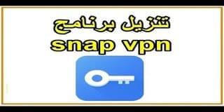 تحميل أفضل برنامج سناب فى بي ان snap VPN 2020 كسر بركسي لفتح المواقع المحجوبة بدون تثبيت