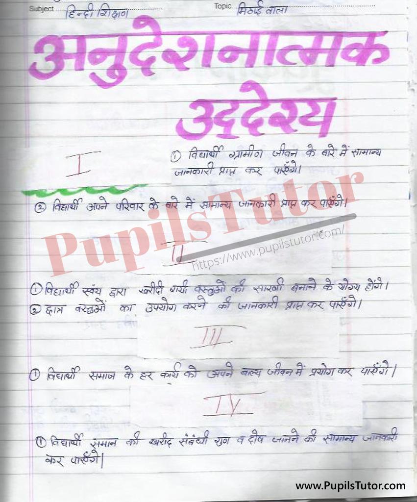 Hindi ki Kahani Mithayi wala  Lesson Plan Plan in Hindi for B.Ed First Year - Second Year - DE.LE.D - DED - M.Ed - NIOS - BTC - BSTC - CBSE - NCERT Download PDF for FREE