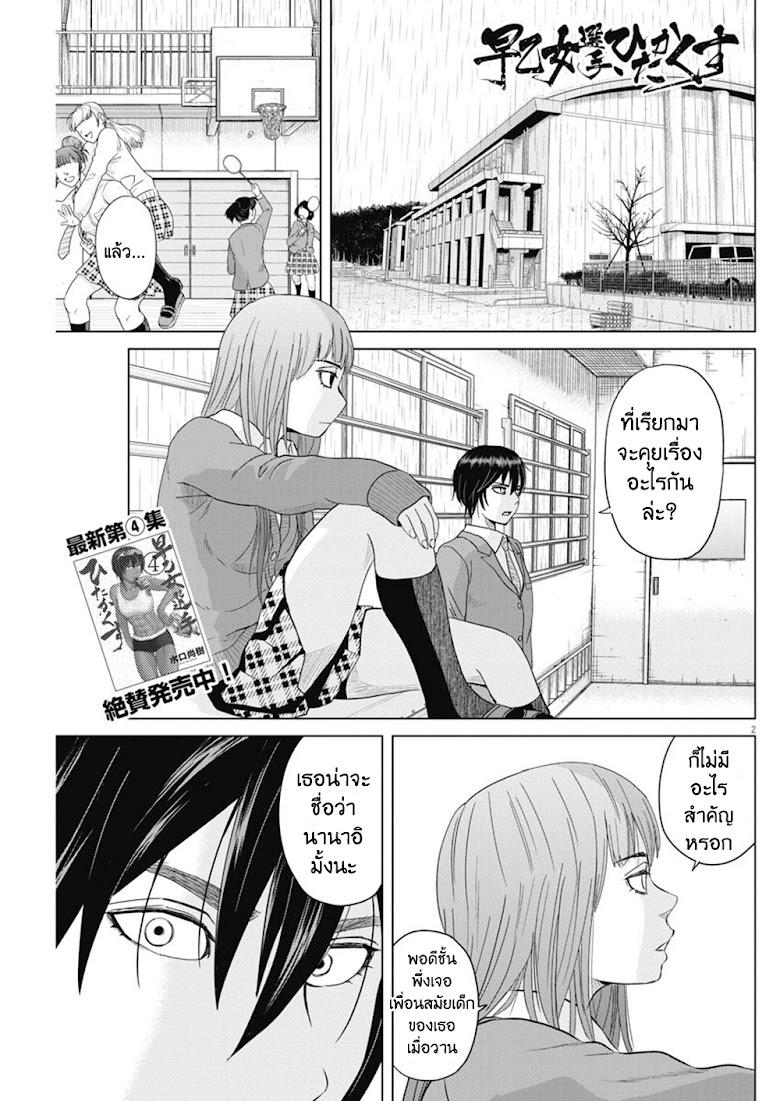 Saotome girl, Hitakakusu - หน้า 2