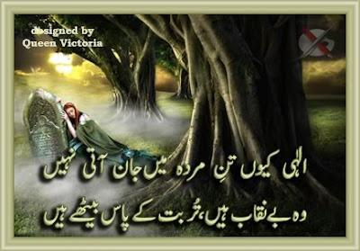 Wallpaper Mouth Urdu Sad Poetry Collection Urdu Short