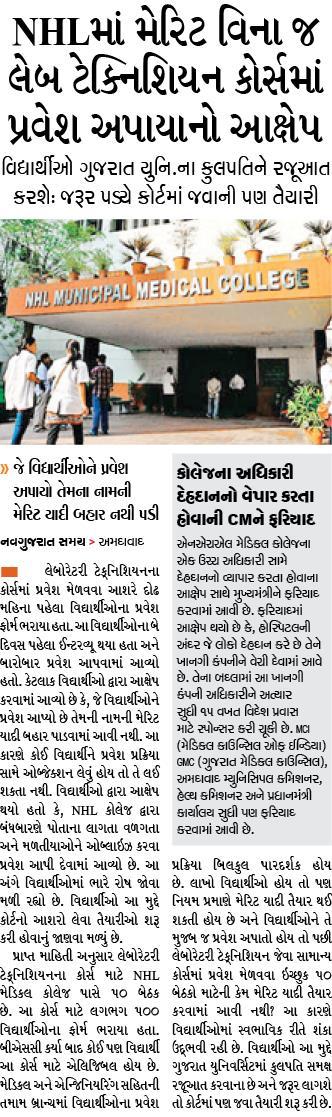 gujarat samachar vadodara today newspaper pdf