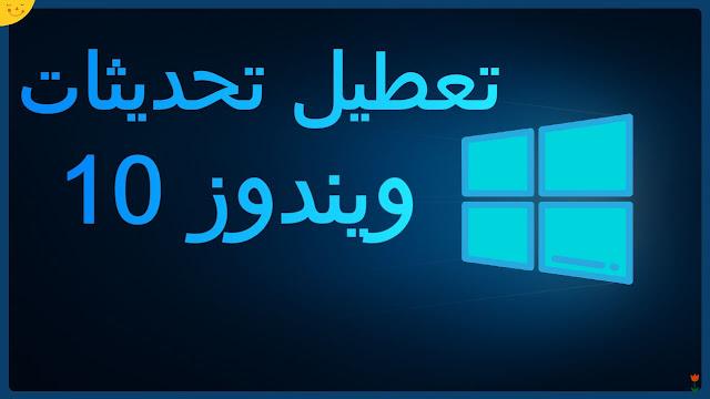 تعطيل تحديثات ويندوز 10 إيقاف تحديثات windows 10