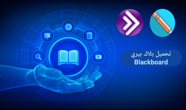 Download Blackboard - Blackboard for all devices to access all study decisions