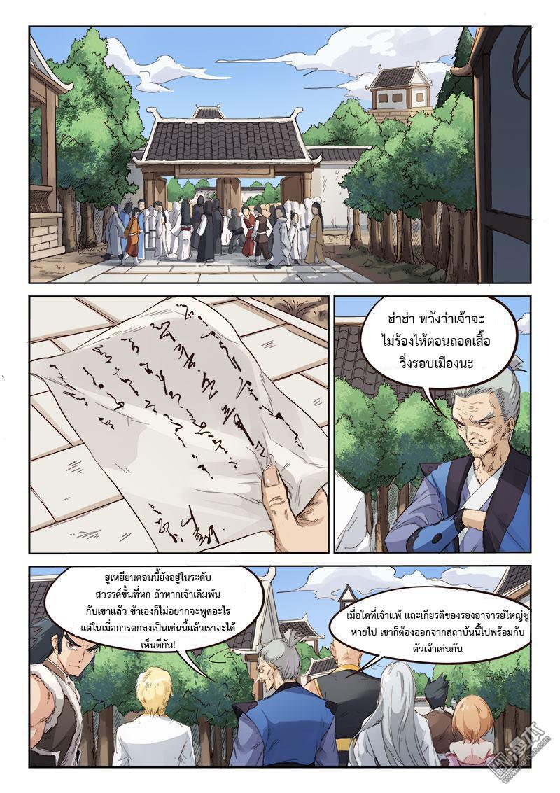 อ่านการ์ตูน Star Martial God Technique 77 ภาพที่ 7