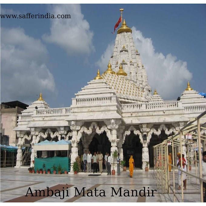 Ambaji Mata Temple, Gujarat || अम्बाजी माता मंदिर