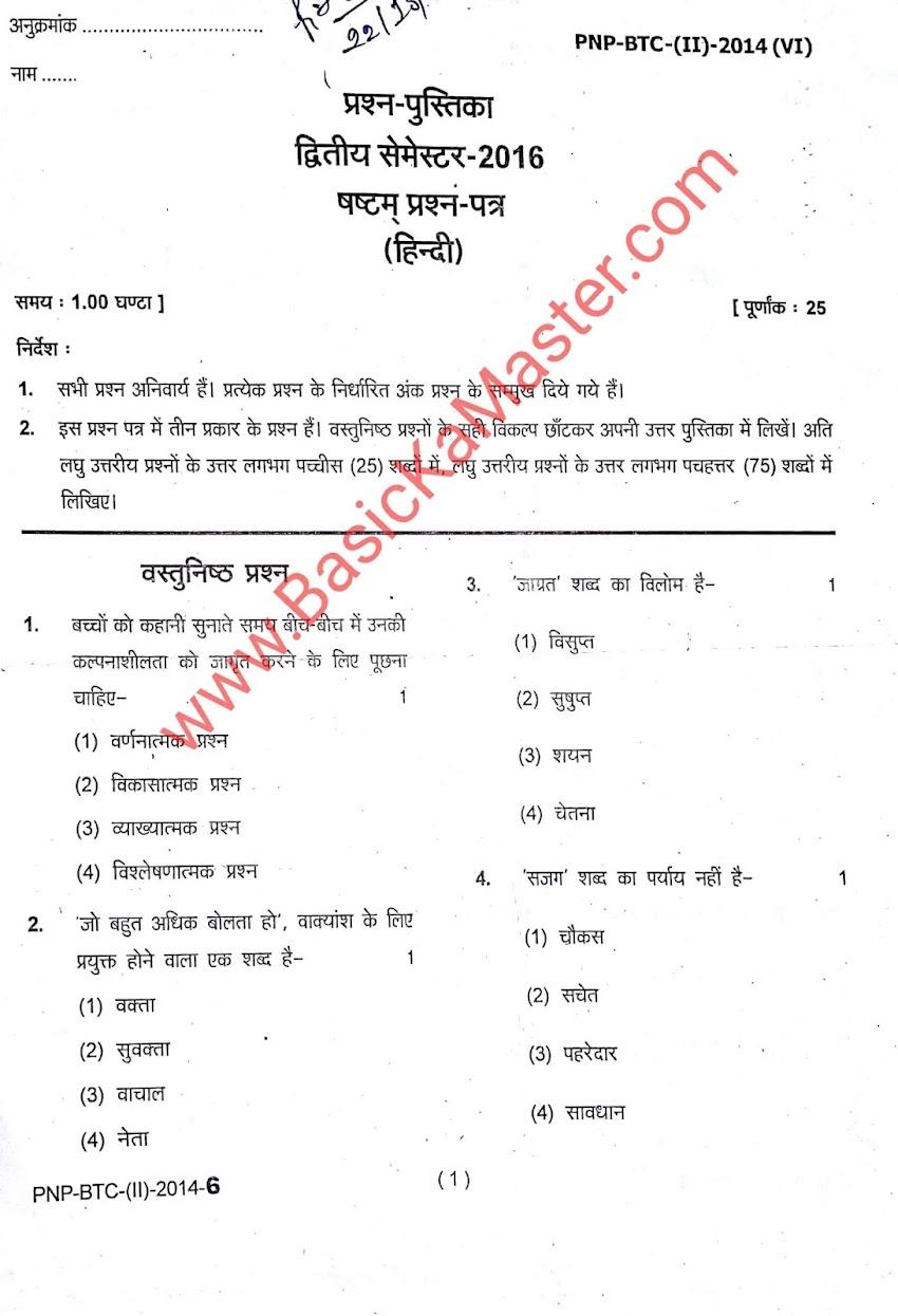 BTC 2nd Semester Exam paper- हिन्दी