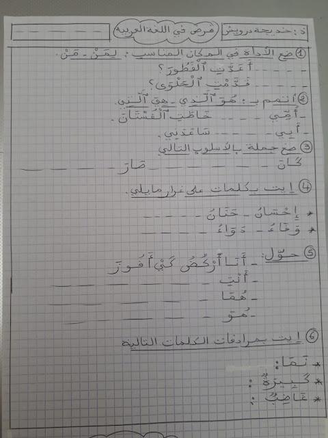فرض في اللغة العربية المرحلة الثالثة المستوى الثاني ن4