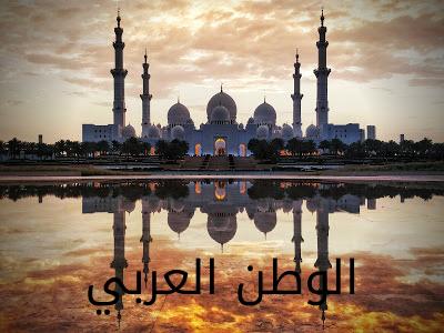 الوطن العربي / تعرف علي معلومات حول الوطن العربي.