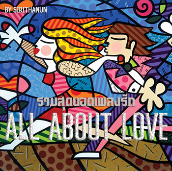 Download [Mp3]-[Hit Song] All About Love สำหรับทุกๆ ท่านที่มีความรัก 4shared By Pleng-mun.com