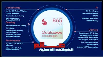 مواصفات و مميزات معالج كوالكوم سناب دراجون Qualcomm Snapdragon 865 ؟ الأداء معالج كوالكوم سناب دراجون Qualcomm Snapdragon 865