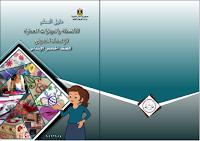 دليل المعلّم للأنشطة والمهارات العمليّة للإقتصاد المنزلي - الصفّ الخامس الابتدائي