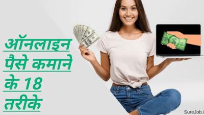 Make money online |ऑनलाइन पैसे कमाए - Hindi