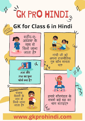 GK for Class 6 in Hindi