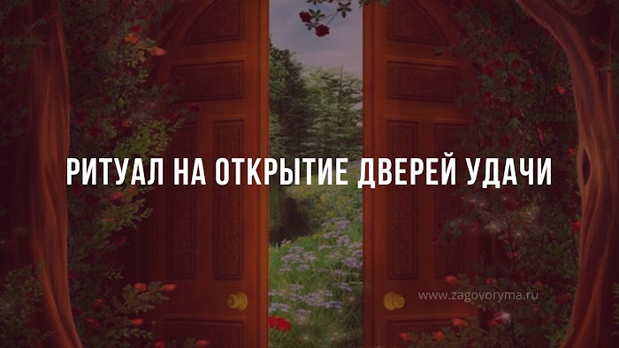 Ритуал на открытие дверей удачи