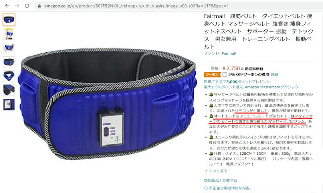 スリミングベルトを買って使って見た感想, Impressions of buying and using a slimming belt,购买廋身减肥电动腰带后的使用印象