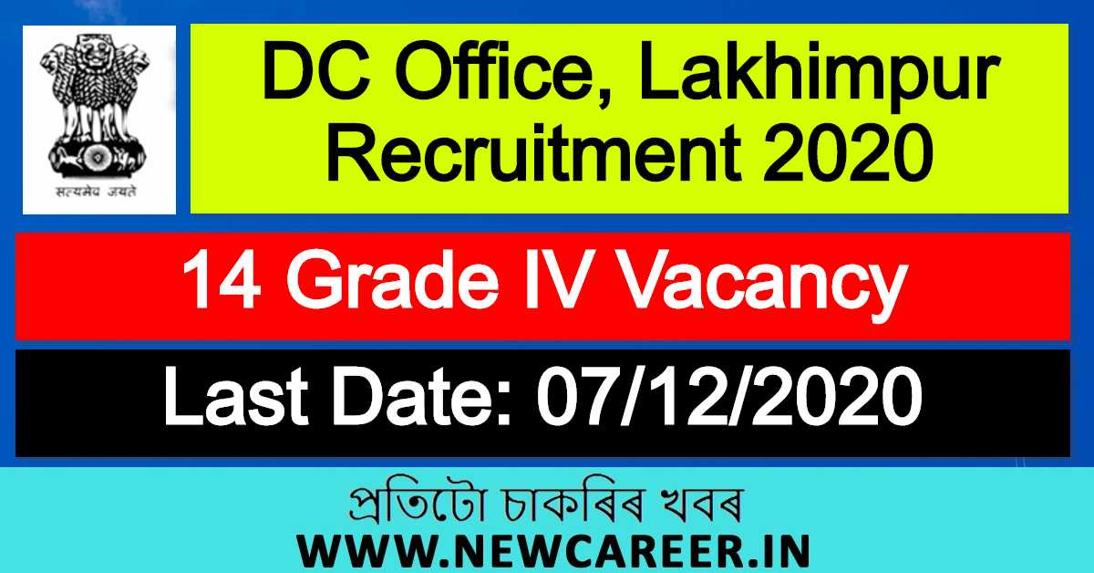 DC Office, Lakhimpur Recruitment 2020 : Apply For 14 Grade IV Vacancy