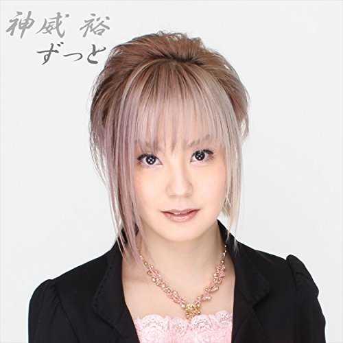 [Single] 神威 裕 – ずっと(2015.11.18/MP3/RAR)