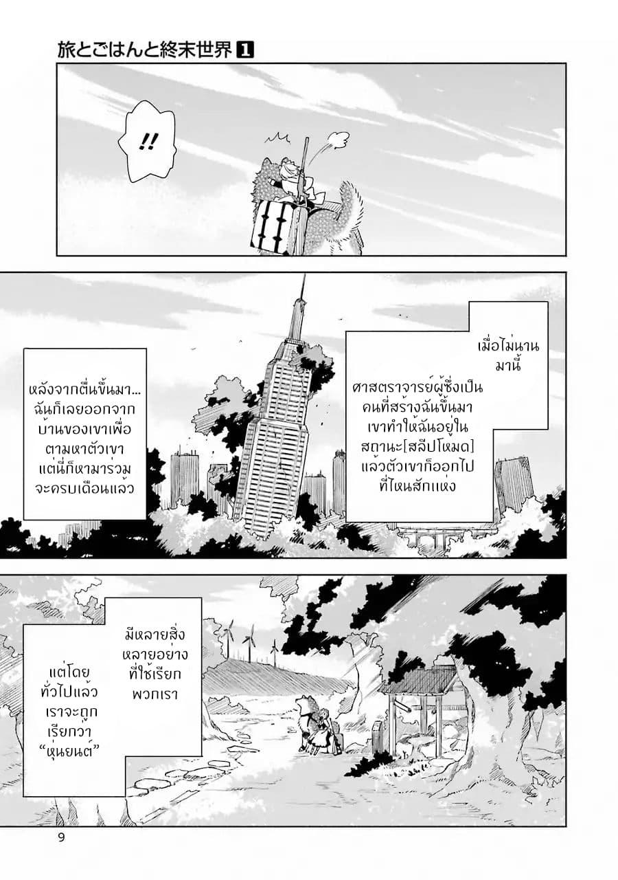 อ่านการ์ตูน Tabi to Gohan to Shuumatsu Sekai ตอนที่ 1 หน้าที่ 10