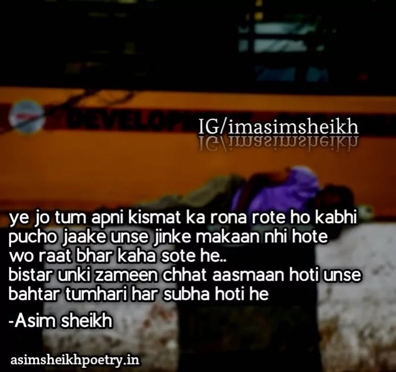 urdu shayari sad | Poor quotes | asimsheikhpoetry.in