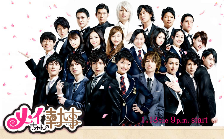 Drama Queen Reviews: JDrama Review: Mei-chan no Shitsuji