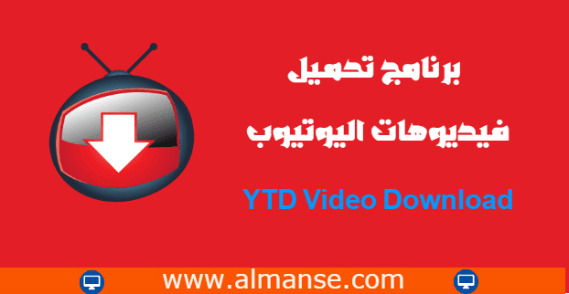YTD Video Download