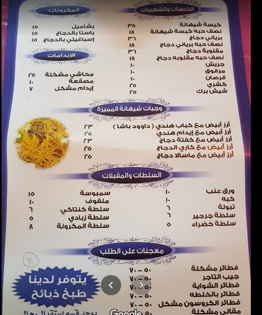مطعم شيهانه النسائي