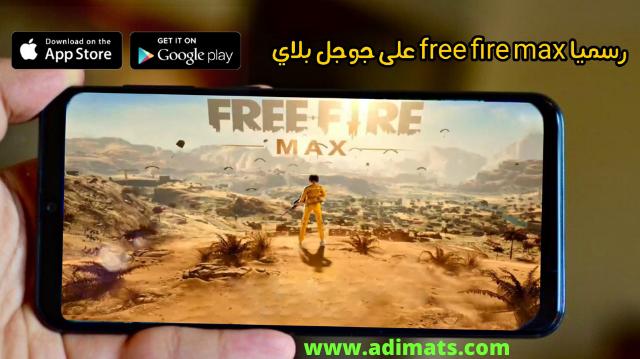 تحميل لعبة فري فاير مكس free fire max للاندرويد من متجر بلاي أخر إصدار 2021