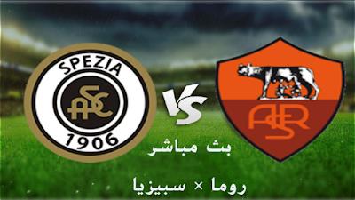 مشاهدة مباراة روما وسبيزيا بث مباشر اليوم 23-1-2022 في الدوري الإيطالي