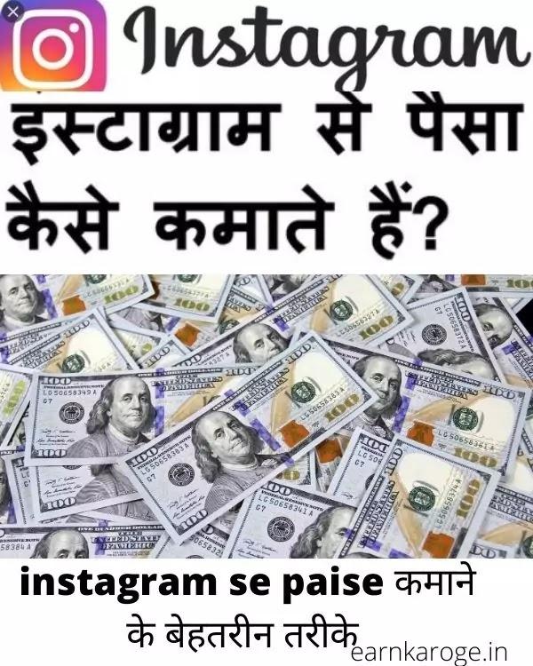 2021 में instagram से पैसे कैसे कमाए