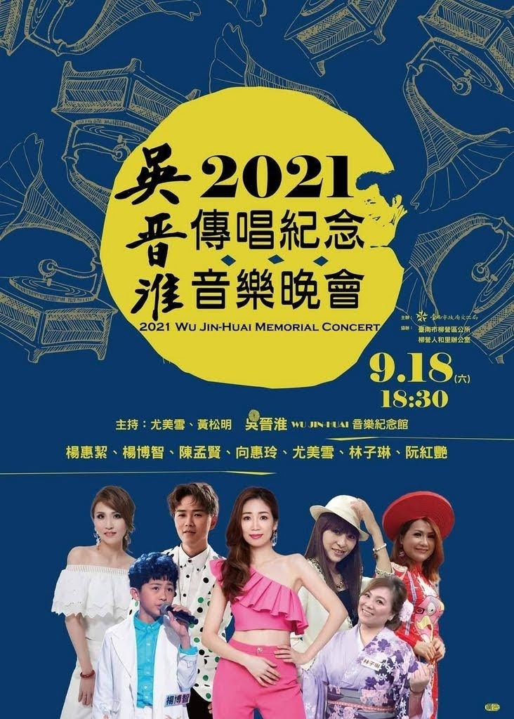 2021吳晉淮傳唱紀念音樂晚會|活動