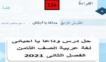 حل درس وداعا يا احبائى لغة عربية الصف الثامن الفصل الثانى 2021