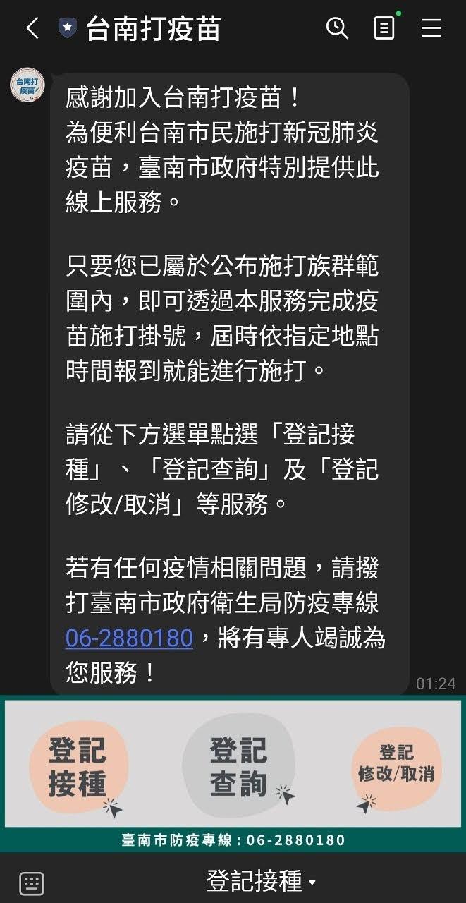Line「台南打疫苗」預約完整流程介紹|官方表示:完成預約登記就一定打得到