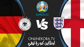 مشاهدة مباراة ألمانيا وإنجلترا القادمة بث مباشر اليوم  29-06-2021 في بطولة أمم أوروبا