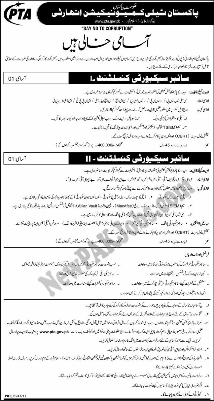 jobs-in-pta-pakistan-telecommunication-authority-newpakjobs-