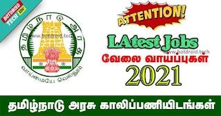 Tamilnadu Government Jobs 2021 - 2022 (21.04.2021) Today Latest TN Govt Jobs Vacancy, Upcoming TN Jobs