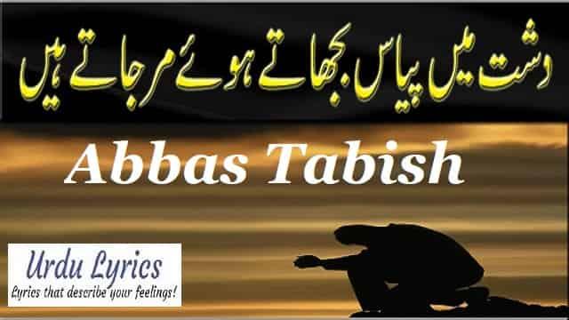 Abbas Tabish Poetry - Urdu Poetry