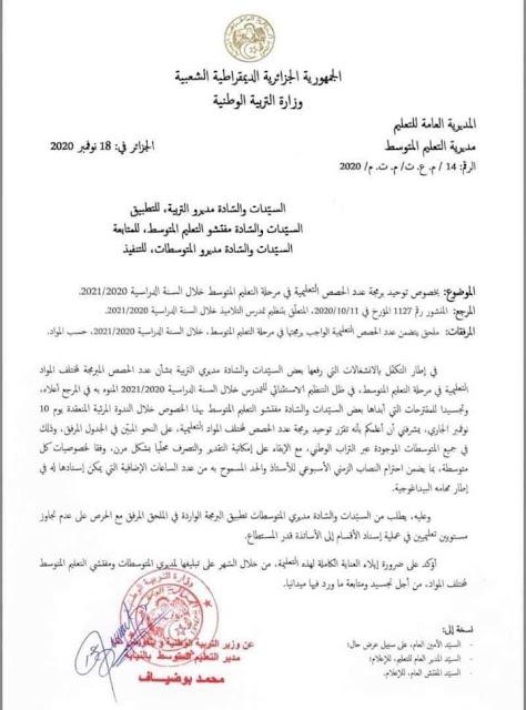 وزارة التربية الوطنية تعلن تقليص البرنامج الدراسي للمتوسط والثانوي