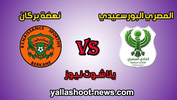 مشاهدة مباراة المصري البورسعيدي ونهضة بركان بث مباشر اليوم 01-03-2020 كأس الكونفيدرالية الأفريقية