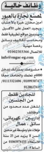 وظائف اهرام الجمعة 29-1-2021 | وظائف جريدة الاهرام الجمعة 29 يناير 2021