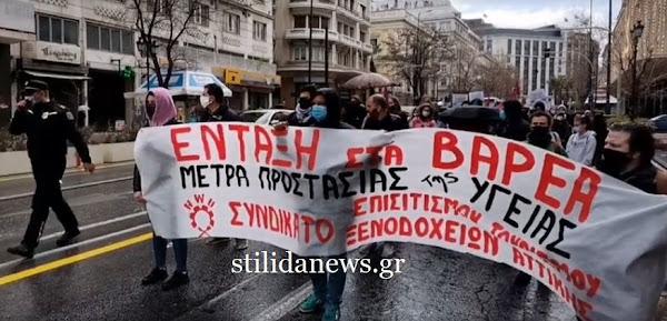 Συγκέντρωση στο Σύνταγμα και πορεία στο υπουργείο Εργασίας των εργαζομένων στον Επισιτισμό
