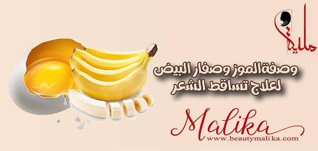 وصفة الموز و صفار البيض لعلاج تساقط الشعر