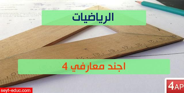 تحضير درس اجند معارفي 4 للسنة الرابعة ابتدائي