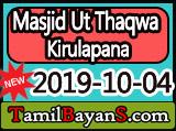 Nothing Permanent In This World! By Ash-Sheikh Hassan Fareed (Binnoori) Jummah 2019-10-04 at Masjid Ut Thaqwa Jummah Masjid Kirulapane Colombo - 06