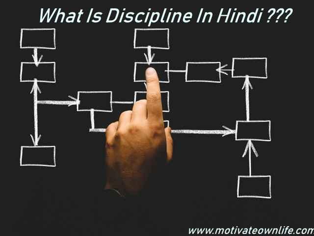 discipline-in-hindi